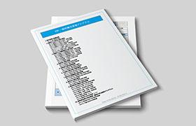一般的衛生管理プログラム(PRP)テンプレート
