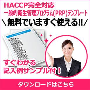 一般的衛生管理システムPRP無料テンプレート