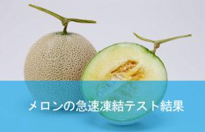 メロンの急速凍結【液体急速凍結装置による凍結試験】