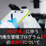 HACCP導入に伴う一般的食品衛生管理プログラム(PP,PRP)の重要性について