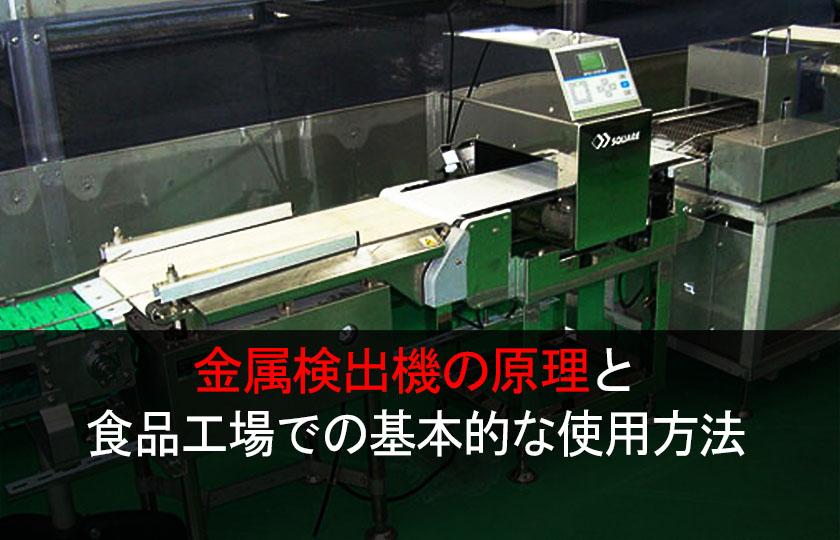 金属検出機の原理と食品工場での基本的な使用方法
