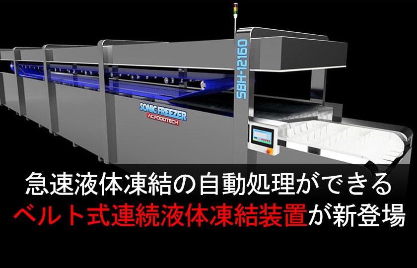 急速液体凍結の自動処理ができるベルト式連続液体凍結装置が新登場!