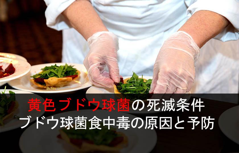 黄色ブドウ球菌の死滅条件 ブドウ球菌食中毒の原因と予防