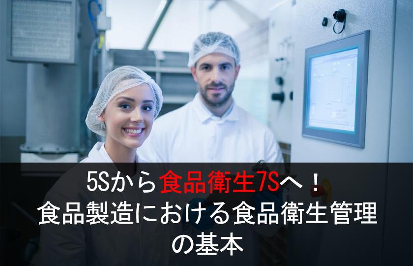5Sから食品衛生7Sへ!食品製造における食品衛生管理の基本